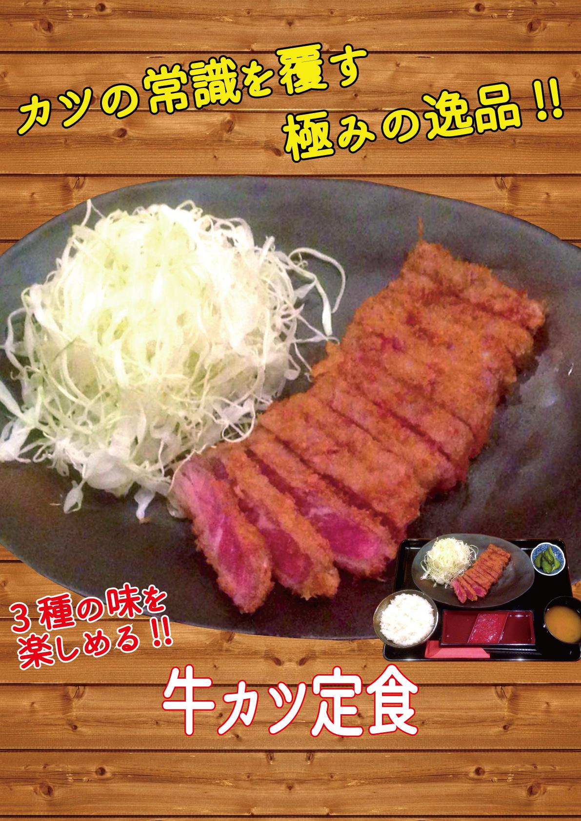 牛かつ定食